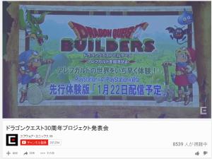 ドラゴンクエスト30周年プロジェクト発表会 - YouTube